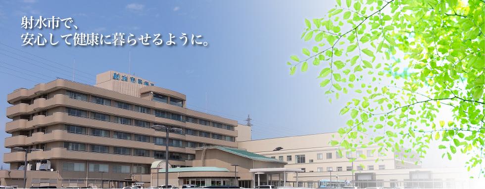 病院 富山 市民